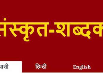 विश्वकै ठूलो संस्कृत–नेपाली विद्युतीय शब्दकोश